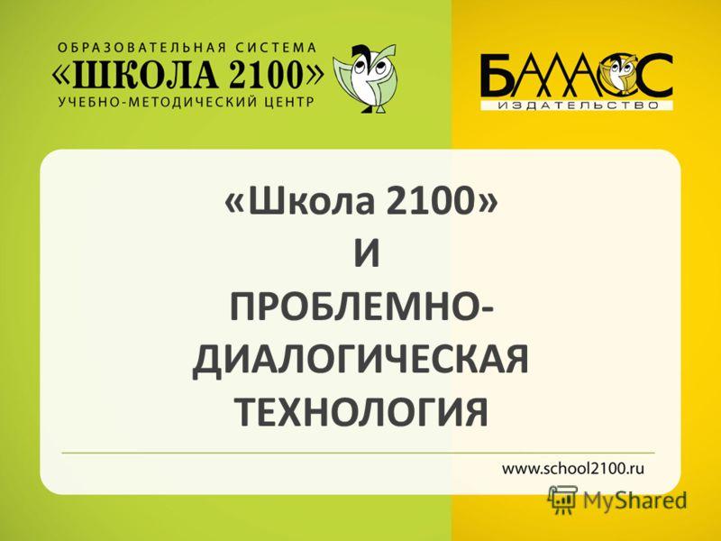 «Школа 2100» И ПРОБЛЕМНО- ДИАЛОГИЧЕСКАЯ ТЕХНОЛОГИЯ