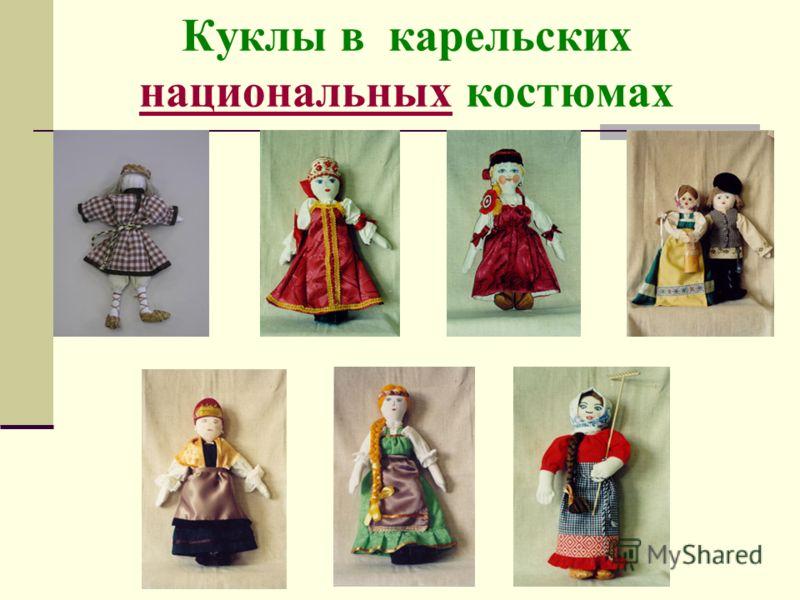 Куклы в карельских национальных костюмах национальных