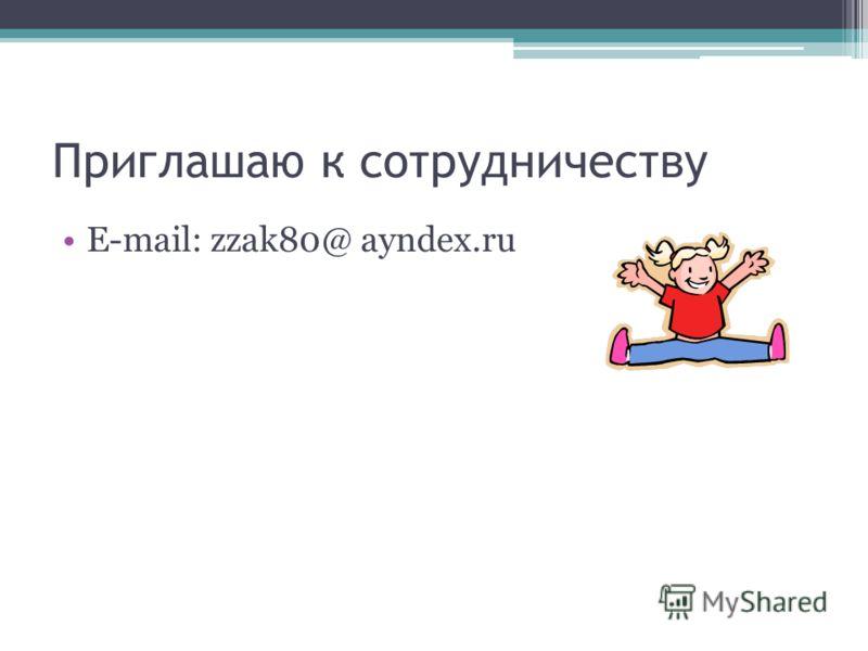 Приглашаю к сотрудничеству E-mail: zzak80@ ayndex.ru