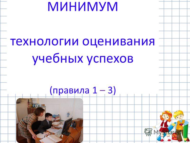 14 МИНИМУМ технологии оценивания учебных успехов (правила 1 – 3)