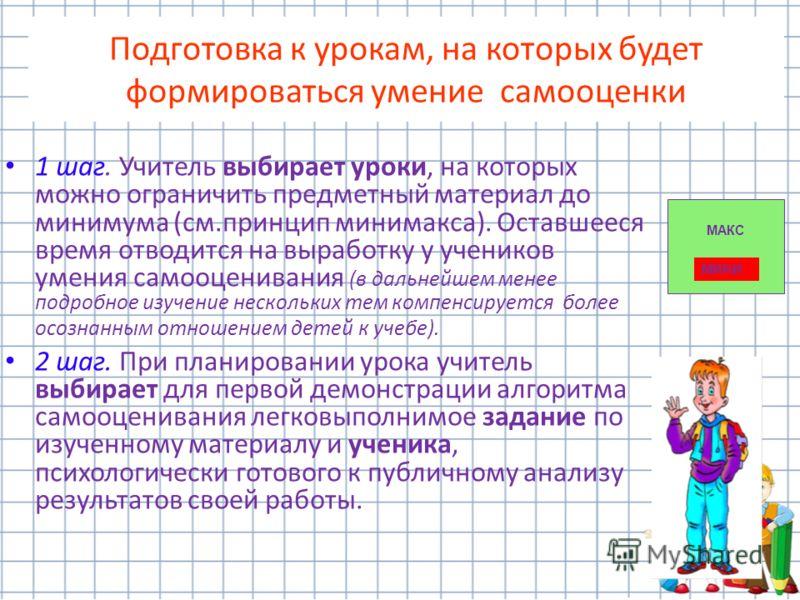 19 Подготовка к урокам, на которых будет формироваться умение самооценки 1 шаг. Учитель выбирает уроки, на которых можно ограничить предметный материал до минимума (см.принцип минимакса). Оставшееся время отводится на выработку у учеников умения само