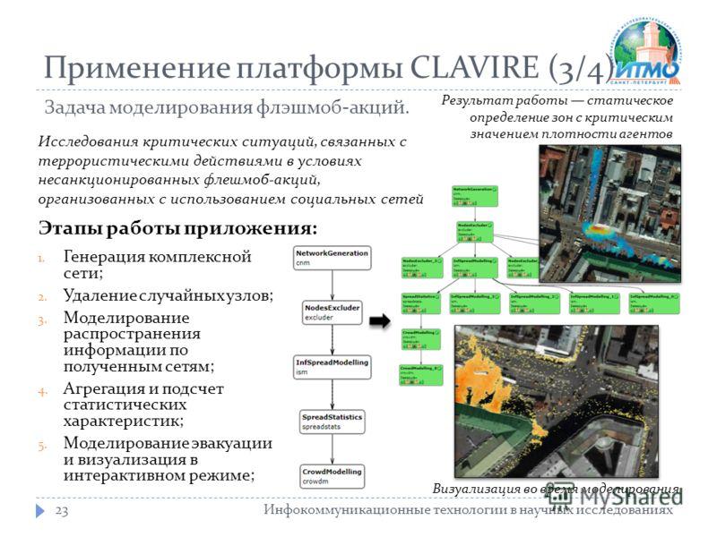 Применение платформы CLAVIRE (3/4) Инфокоммуникационные технологии в научных исследованиях23 Задача моделирования флэшмоб-акций. Визуализация во время моделирования Результат работы статическое определение зон с критическим значением плотности агенто