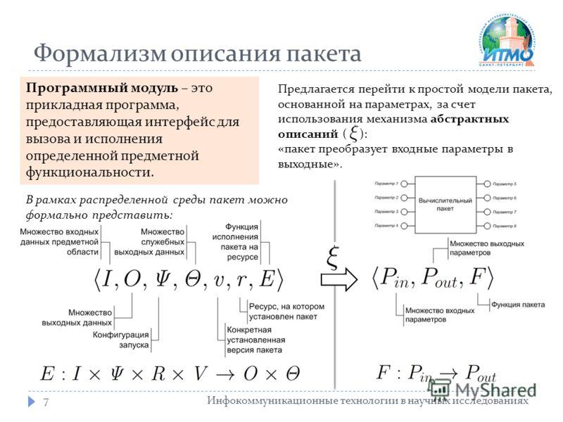 Формализм описания пакета Инфокоммуникационные технологии в научных исследованиях7 Программный модуль – это прикладная программа, предоставляющая интерфейс для вызова и исполнения определенной предметной функциональности. В рамках распределенной сред