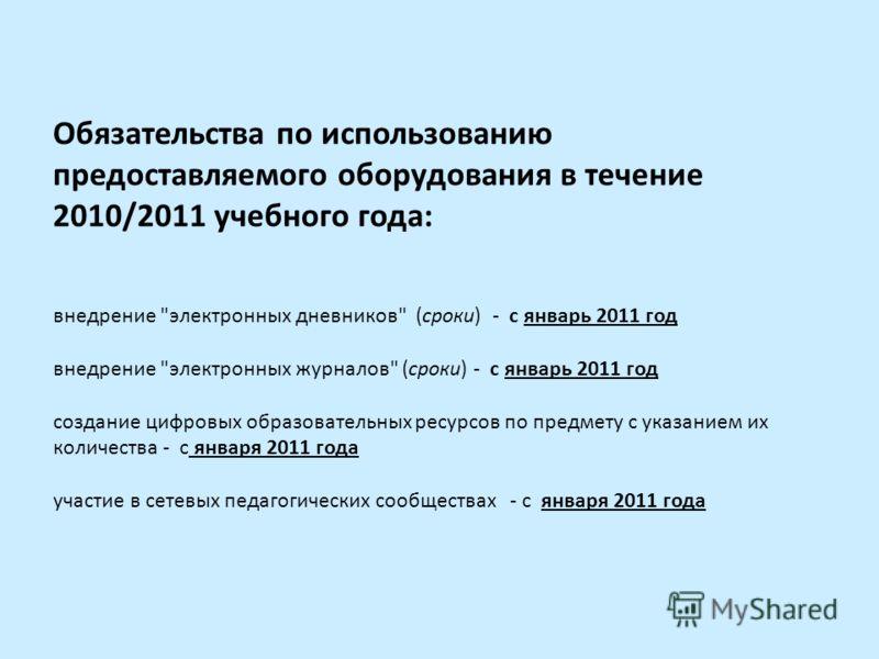 Обязательства по использованию предоставляемого оборудования в течение 2010/2011 учебного года: внедрение