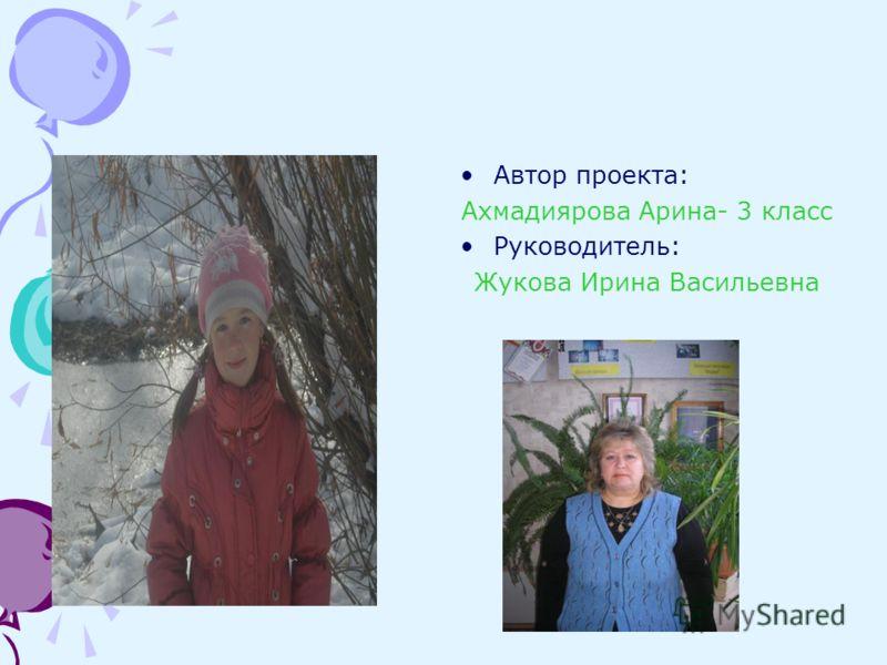 Автор проекта: Ахмадиярова Арина- 3 класс Руководитель: Жукова Ирина Васильевна
