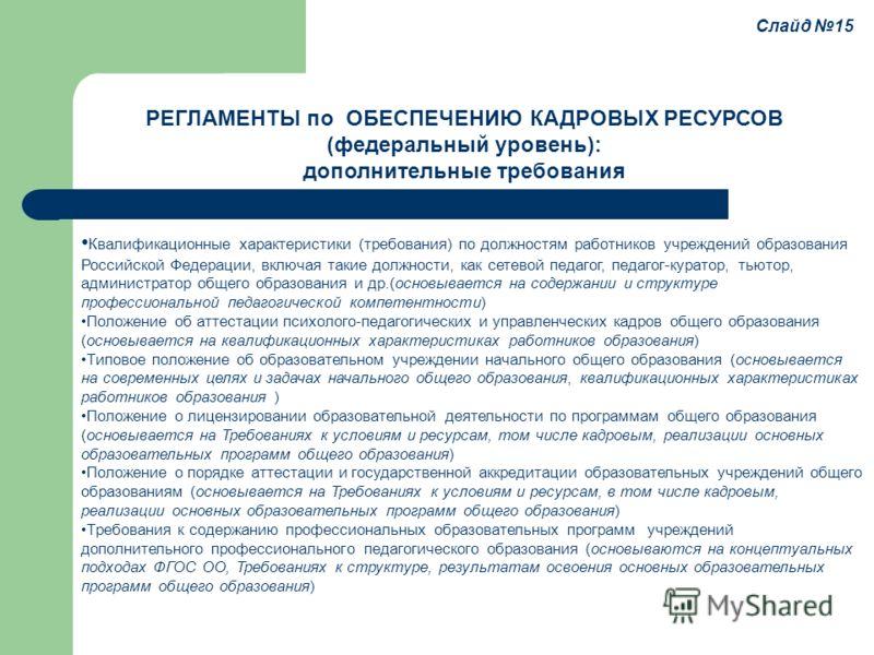 Слайд 15 Квалификационные характеристики (требования) по должностям работников учреждений образования Российской Федерации, включая такие должности, как сетевой педагог, педагог-куратор, тьютор, администратор общего образования и др.(основывается на