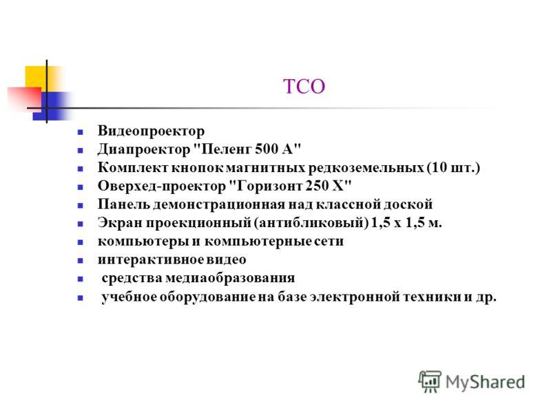 ТСО Видеопроектор Диапроектор
