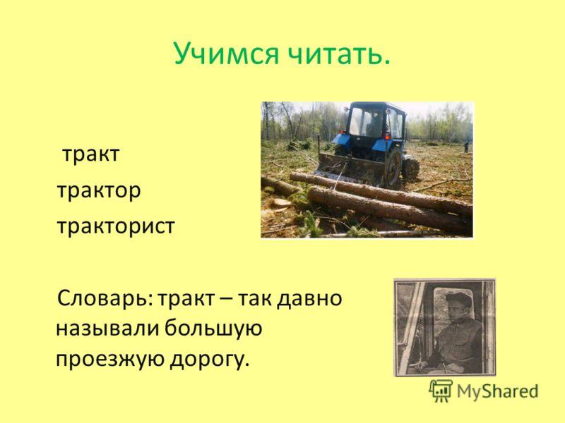 Учимся читать. тракт трактор тракторист Словарь: тракт – так давно называли большую проезжую дорогу.