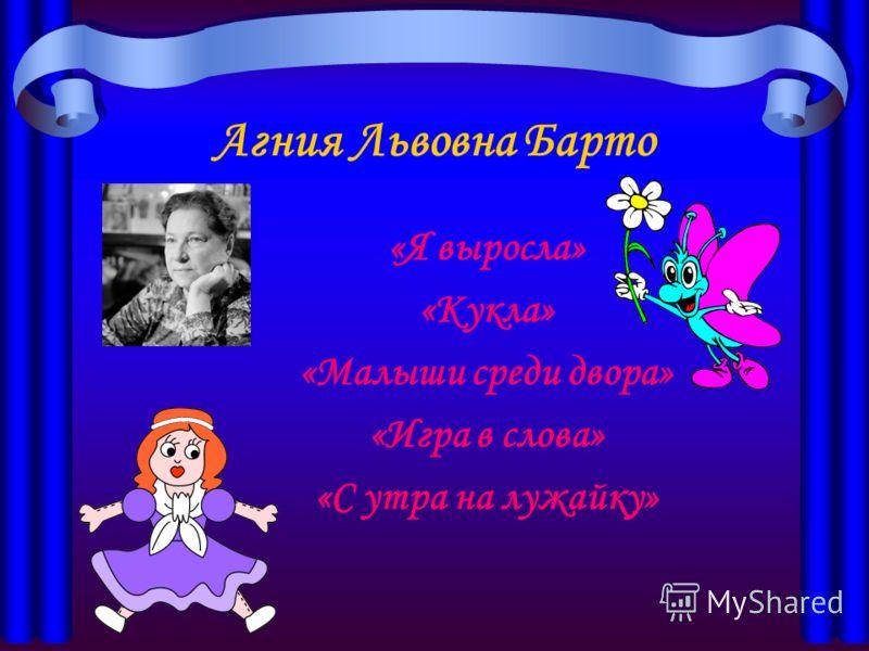Агния Львовна Барто «Я выросла» «Кукла» «Малыши среди двора» «Игра в слова» «С утра на лужайку»