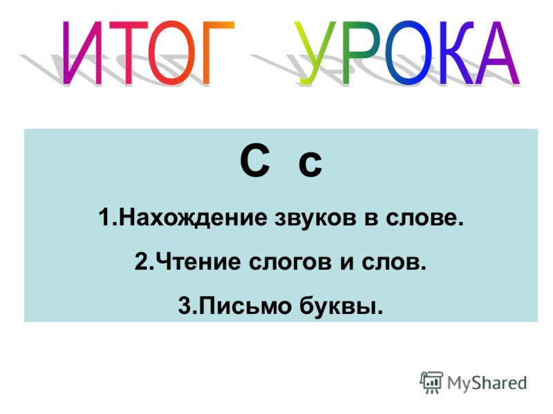 С с 1.Нахождение звуков в слове. 2.Чтение слогов и слов. 3.Письмо буквы.