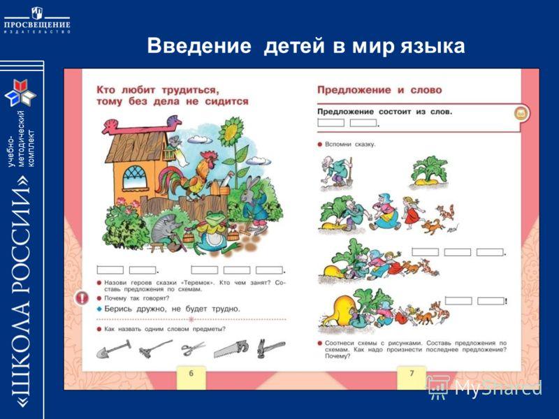 учебно- методический комплект Введение детей в мир языка