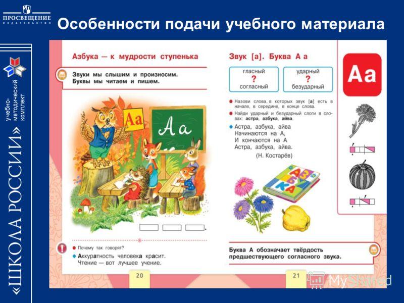 учебно- методический комплект Особенности подачи учебного материала