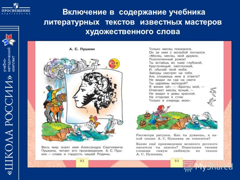 учебно- методический комплект Включение в содержание учебника литературных текстов известных мастеров художественного слова
