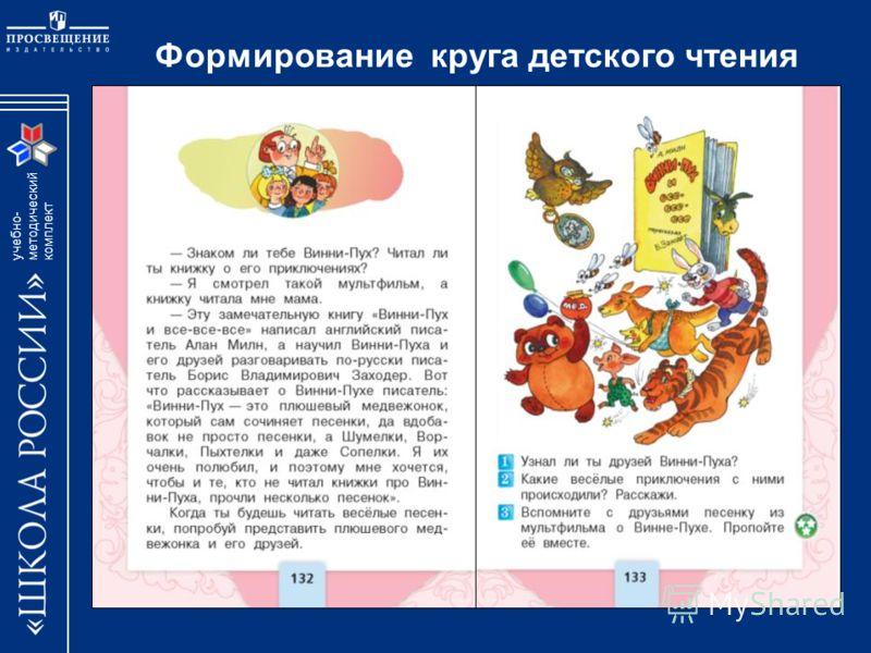 учебно- методический комплект Формирование круга детского чтения