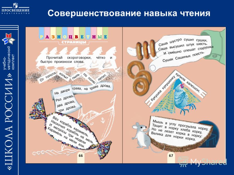учебно- методический комплект Совершенствование навыка чтения