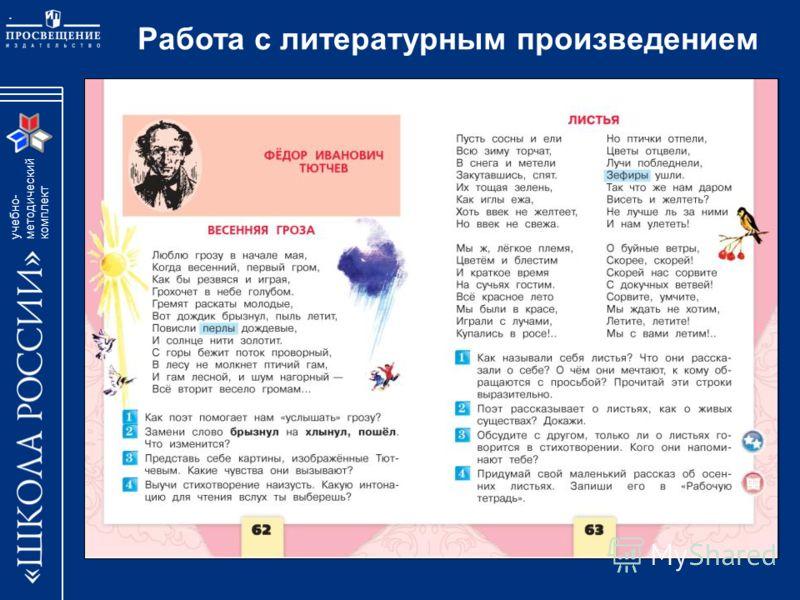 учебно- методический комплект Работа с литературным произведением.