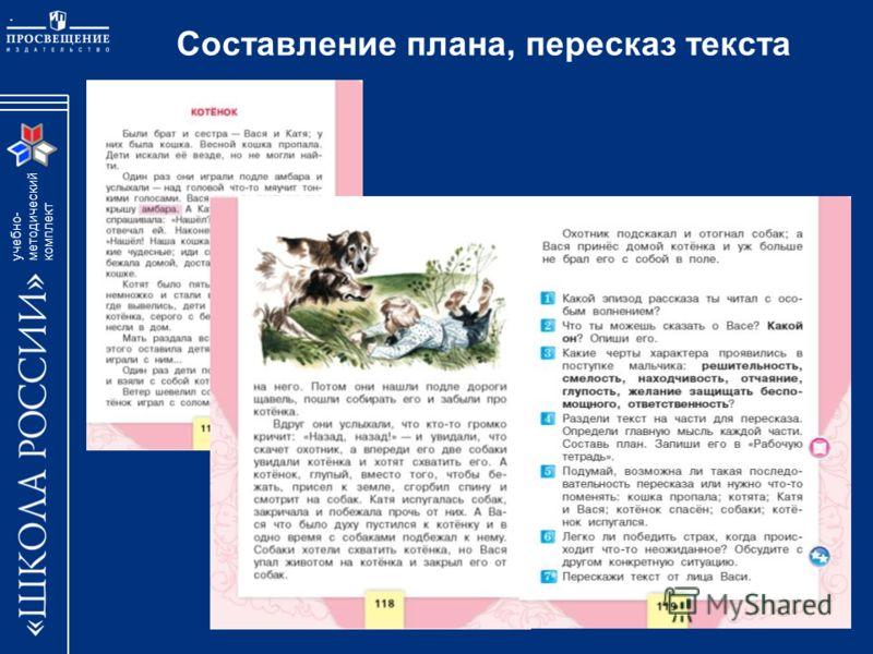 учебно- методический комплект Составление плана, пересказ текста.