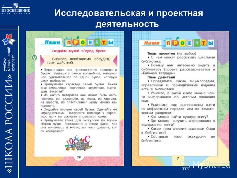 учебно- методический комплект Исследовательская и проектная деятельность.