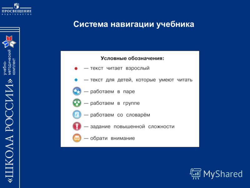 учебно- методический комплект Система навигации учебника