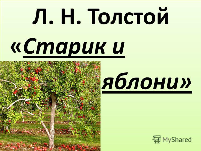 Л. Н. Толстой «Старик и яблони» Л. Н. Толстой «Старик и яблони»