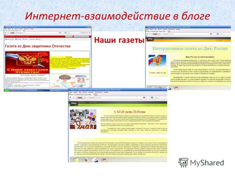 Интернет-взаимодействие в блоге Наши газеты