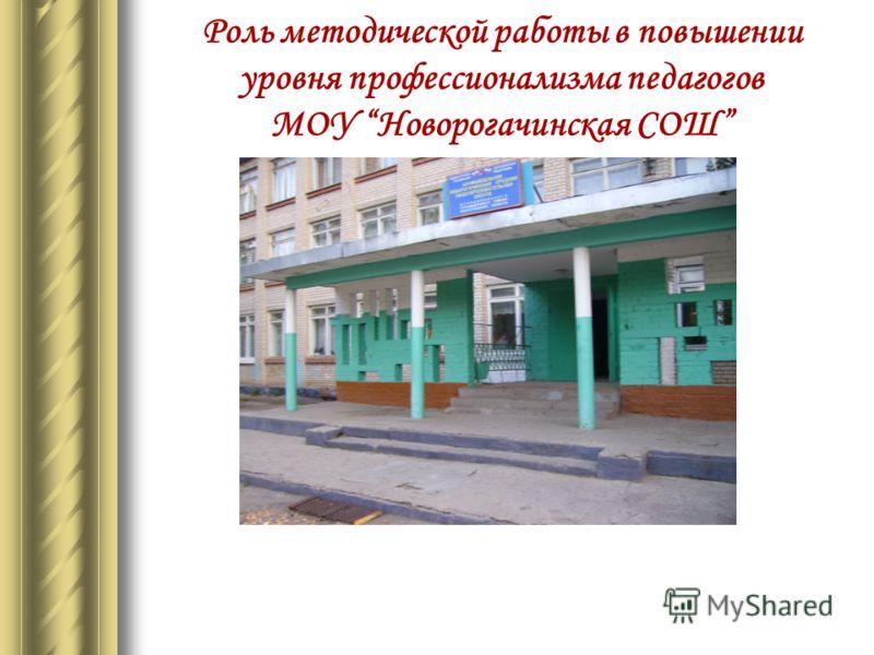 Роль методической работы в повышении уровня профессионализма педагогов МОУ Новорогачинская СОШ