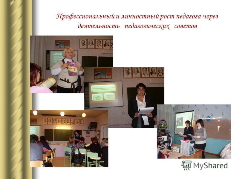 Профессиональный и личностный рост педагога через деятельность педагогических советов