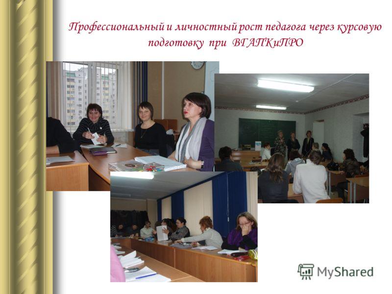 Профессиональный и личностный рост педагога через курсовую подготовку при ВГАПКиПРО