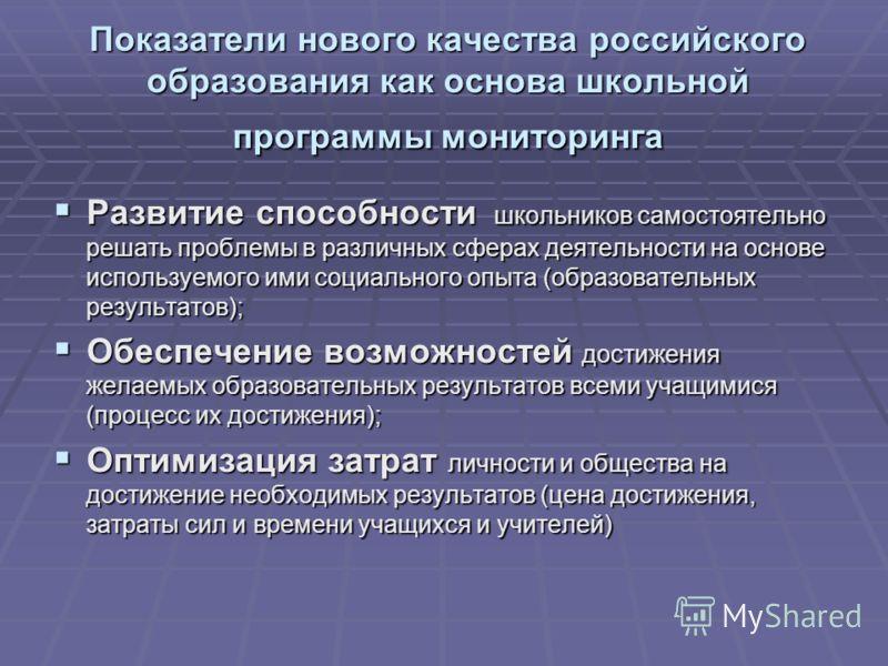 Показатели нового качества российского образования как основа школьной программы мониторинга Развитие способности школьников самостоятельно решать проблемы в различных сферах деятельности на основе используемого ими социального опыта (образовательных