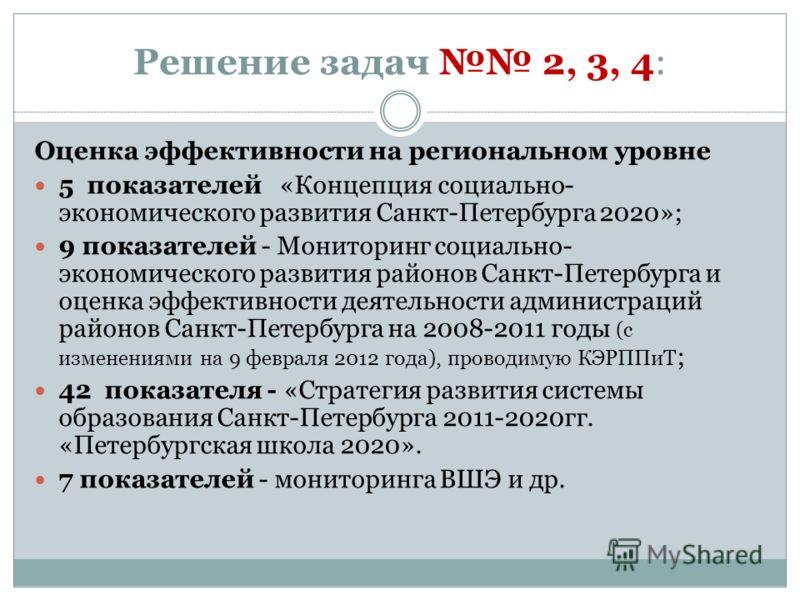 Решение задач 2, 3, 4: Оценка эффективности на региональном уровне 5 показателей «Концепция социально- экономического развития Санкт-Петербурга 2020»; 9 показателей - Мониторинг социально- экономического развития районов Санкт-Петербурга и оценка эфф