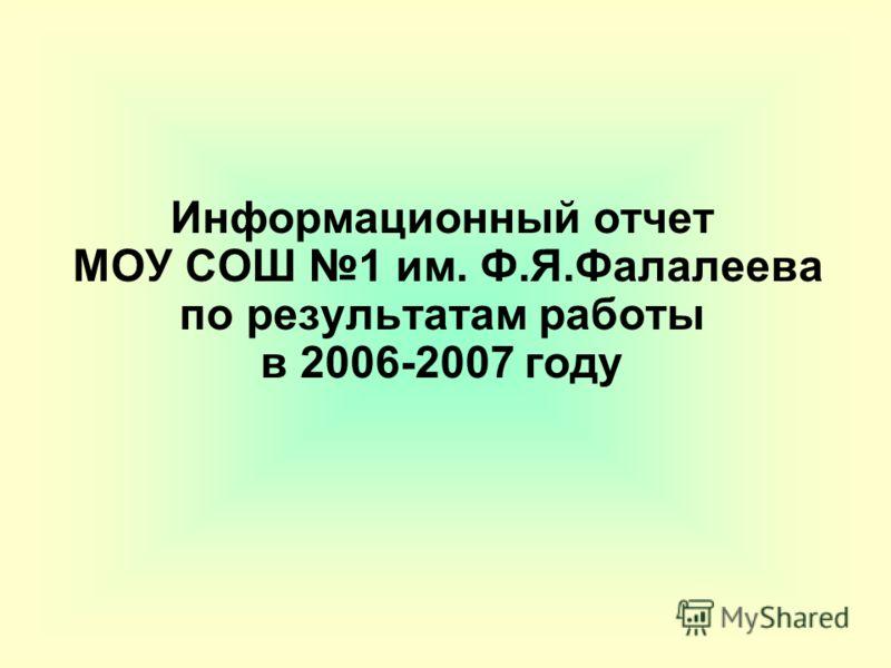 Информационный отчет МОУ СОШ 1 им. Ф.Я.Фалалеева по результатам работы в 2006-2007 году