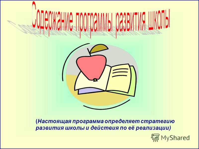 (Настоящая программа определяет стратегию развития школы и действия по её реализации)