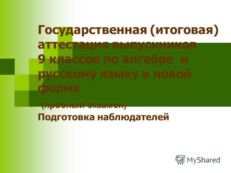 Государственная (итоговая) аттестация выпускников 9 классов по алгебре и русскому языку в новой форме (пробный экзамен) Подготовка наблюдателей