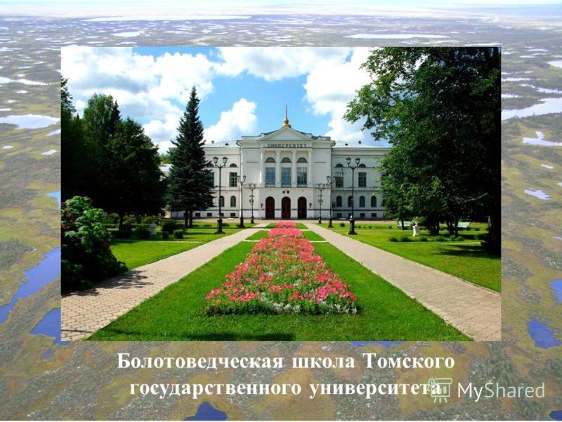 Болотоведческая школа Томского государственного университета