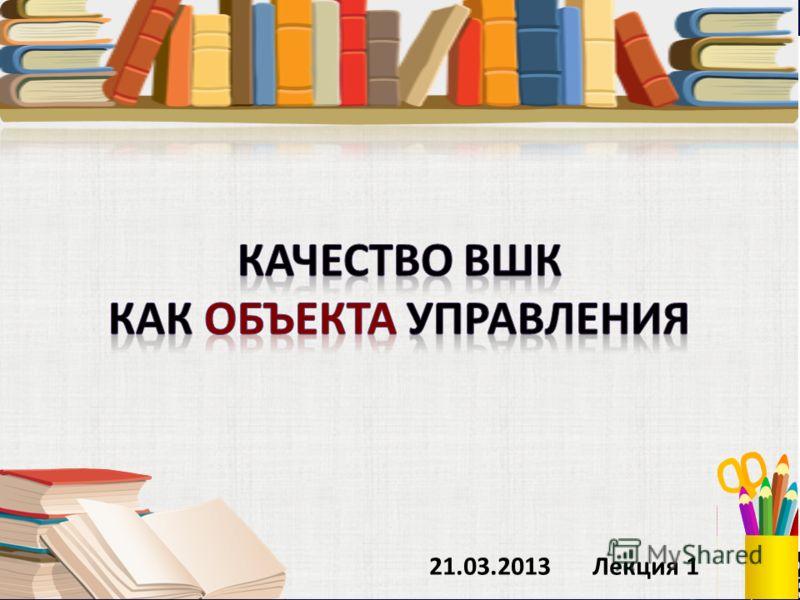 Информационный центр «МЦФЭР Ресурсы образования» 21.03.2013 Лекция 1