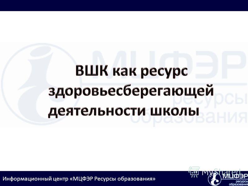Информационный центр «МЦФЭР Ресурсы образования»