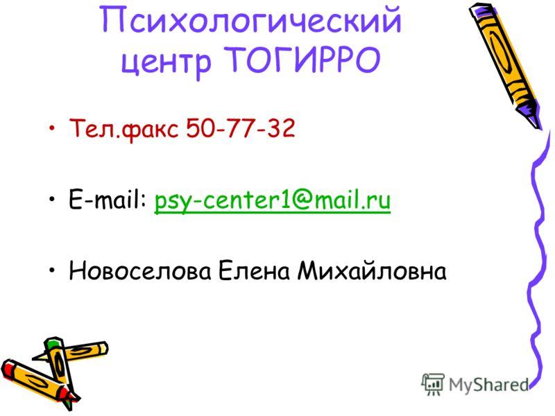 Психологический центр ТОГИРРО Тел.факс 50-77-32 E-mail: psy-center1@mail.rupsy-center1@mail.ru Новоселова Елена Михайловна