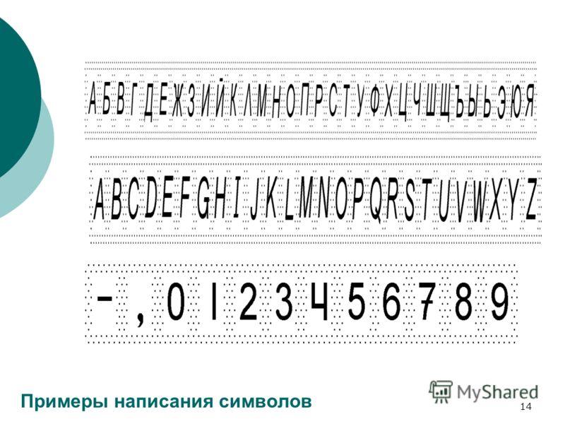 14 Примеры написания символов