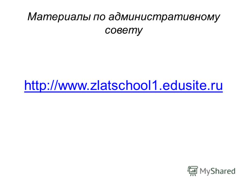 Материалы по административному совету http://www.zlatschool1.edusite.ru
