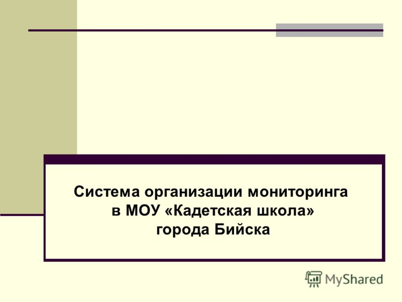Система организации мониторинга в МОУ «Кадетская школа» города Бийска