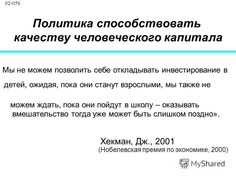 02-056 Политика способствовать качеству человеческого капитала