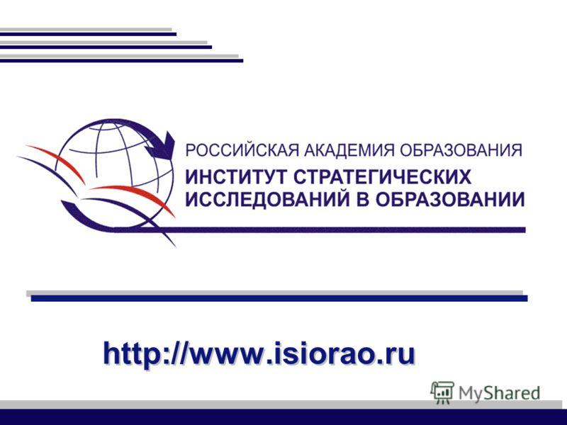 http://www.isiorao.ru