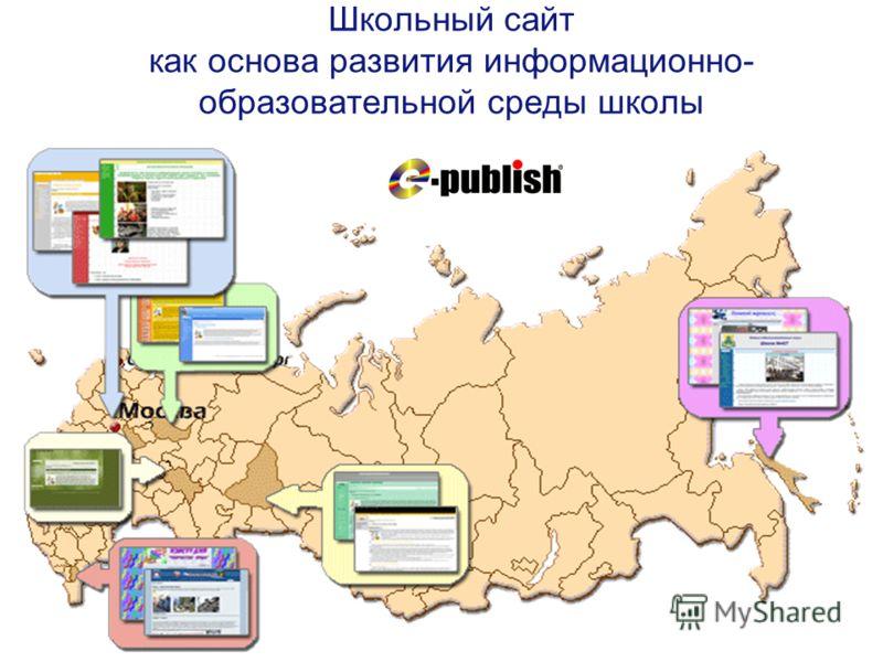 Школьный сайт как основа развития информационно- образовательной среды школы