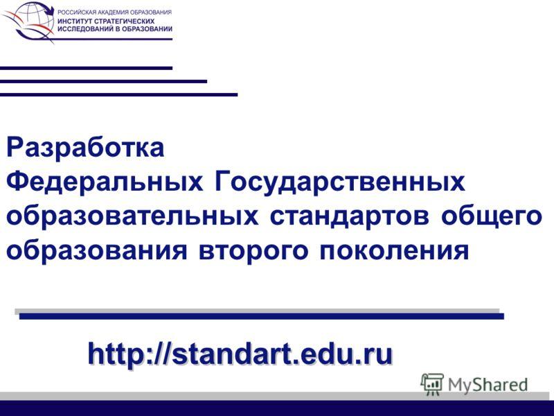 Разработка Федеральных Государственных образовательных стандартов общего образования второго поколения http://standart.edu.ru