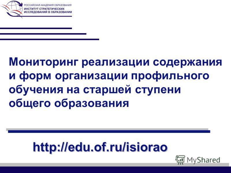 Мониторинг реализации содержания и форм организации профильного обучения на старшей ступени общего образования http://edu.of.ru/isiorao