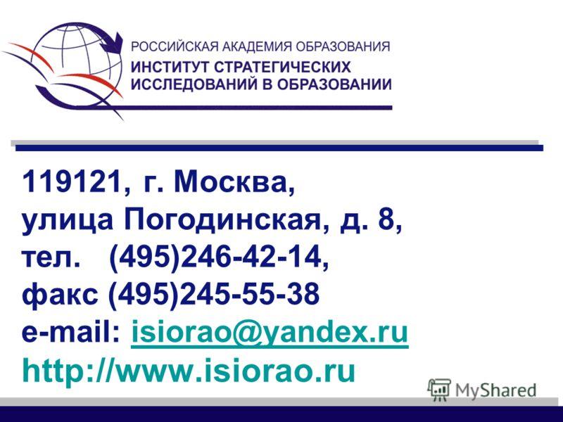 119121, г. Москва, улица Погодинская, д. 8, тел. (495)246-42-14, факс (495)245-55-38 e-mail: isiorao@yandex.ru http://www.isiorao.ruisiorao@yandex.ru
