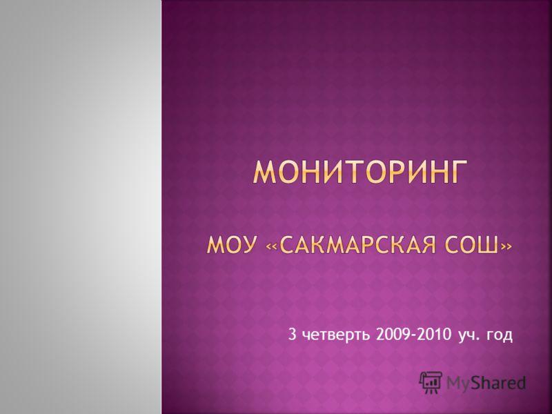 3 четверть 2009-2010 уч. год
