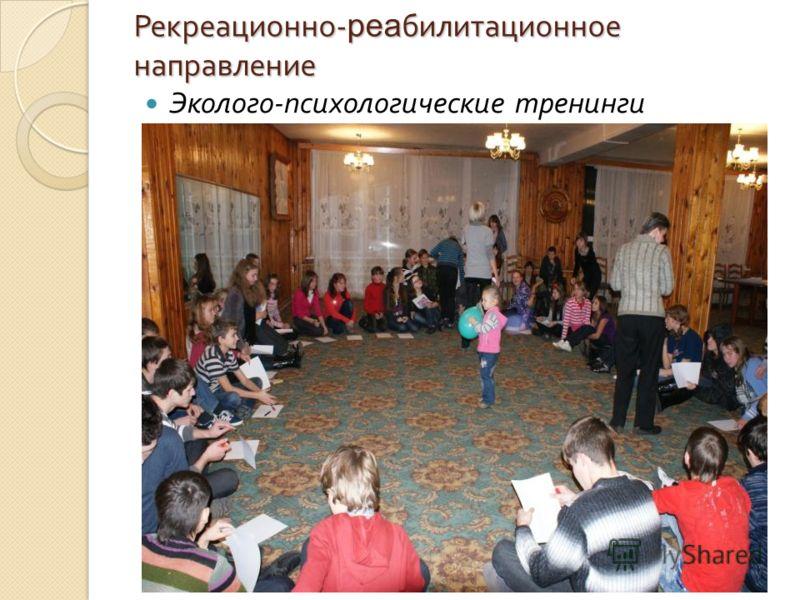 Рекреационно - реа билитационное направление Эколого - психологические тренинги