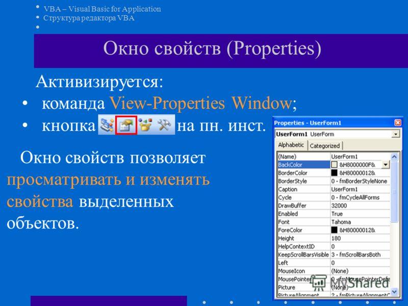 VBA – Visual Basic for Application Структура редактора VBA Окно свойств (Properties) Активизируется: команда View-Properties Window; кнопка на пн. инст. Окно свойств позволяет просматривать и изменять свойства выделенных объектов.