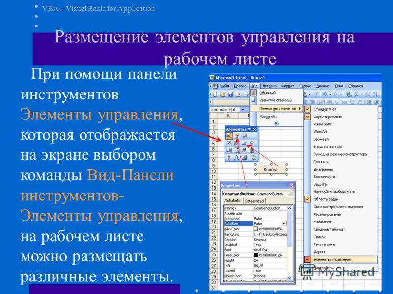 VBA – Visual Basic for Application Размещение элементов управления на рабочем листе При помощи панели инструментов Элементы управления, которая отображается на экране выбором команды Вид-Панели инструментов- Элементы управления, на рабочем листе можн